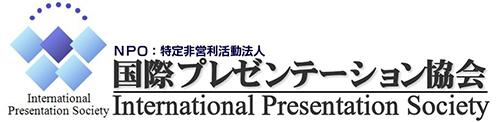 国際プレゼンテーション協会(IPS)